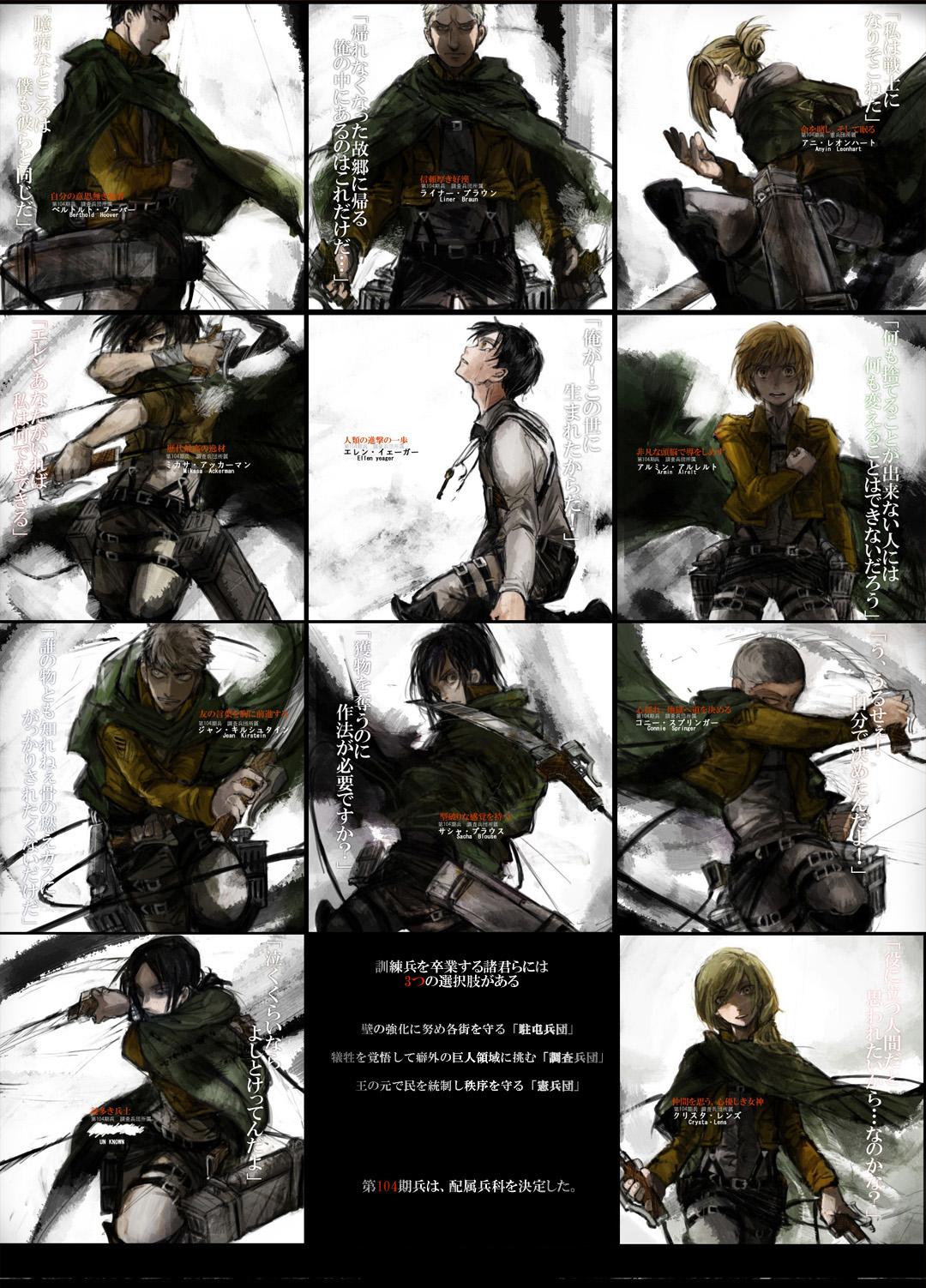 104th Trainees Squad Attack On Titan Zerochan Anime Image Board