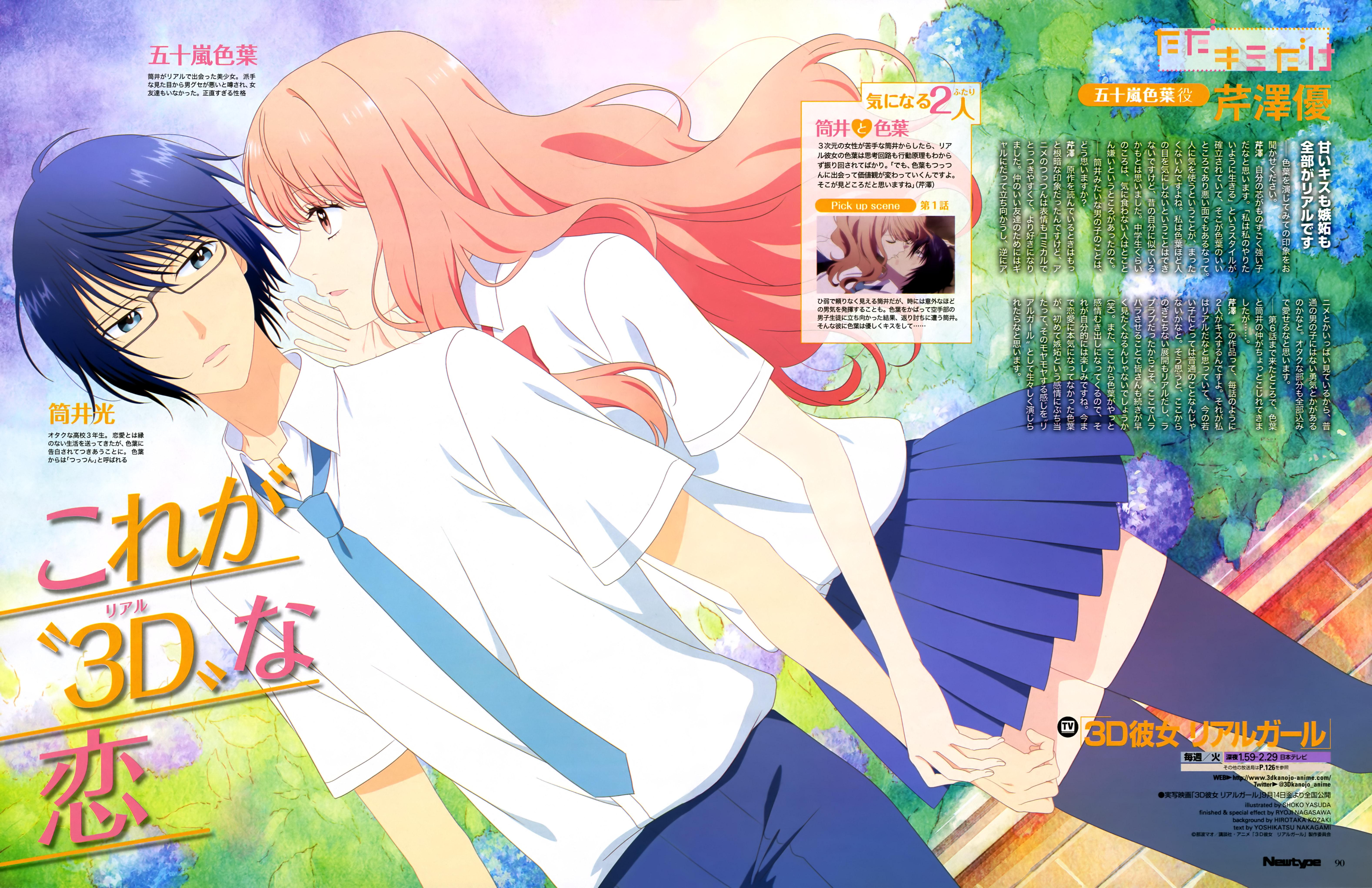 3D Kanojo Zerochan Anime Image Board