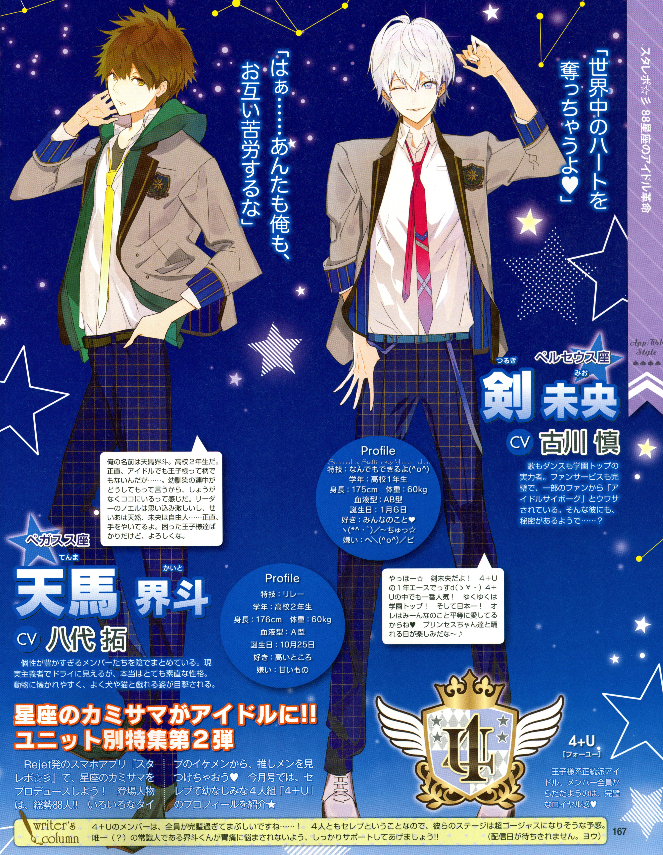 Tags anime rejet star revolution tenma kaito tsurugi mio green