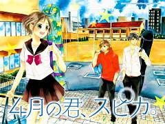 4-gatsu no Kimi Spica