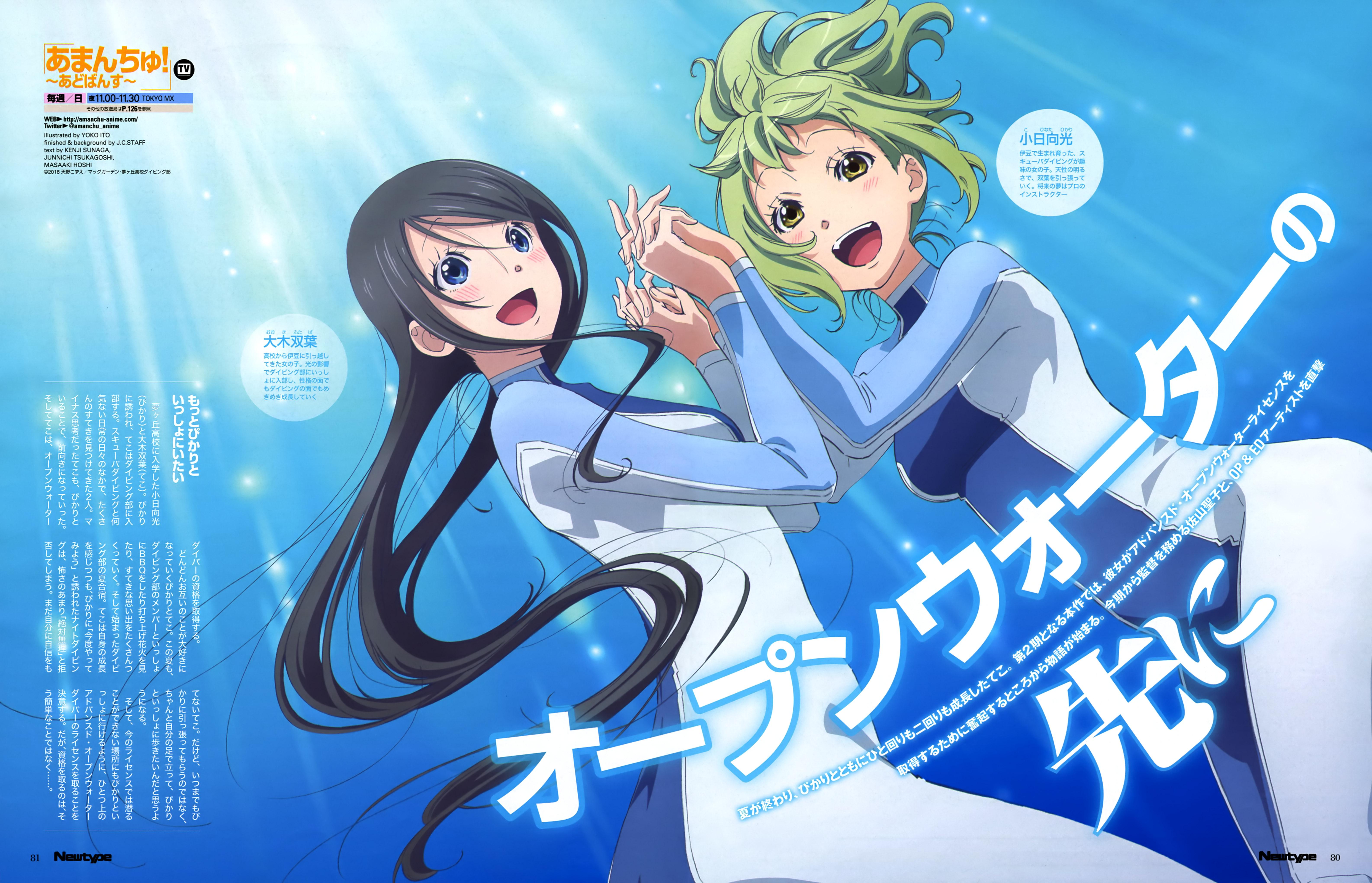 Kohinata Hikari Amanchu Zerochan Anime Image Board