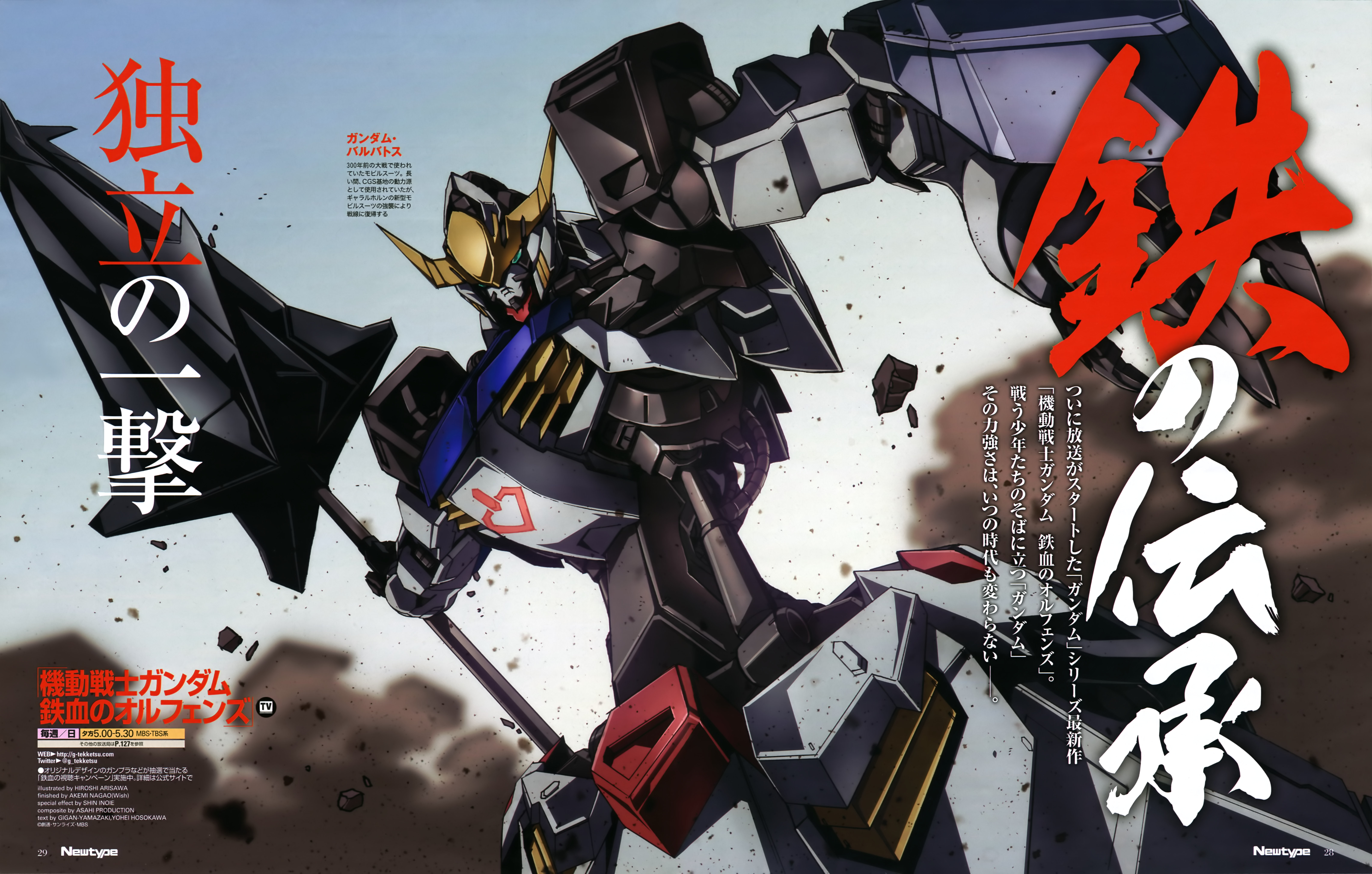 Asw G 08 Gundam Barbatos Mecha Zerochan Anime Image Board