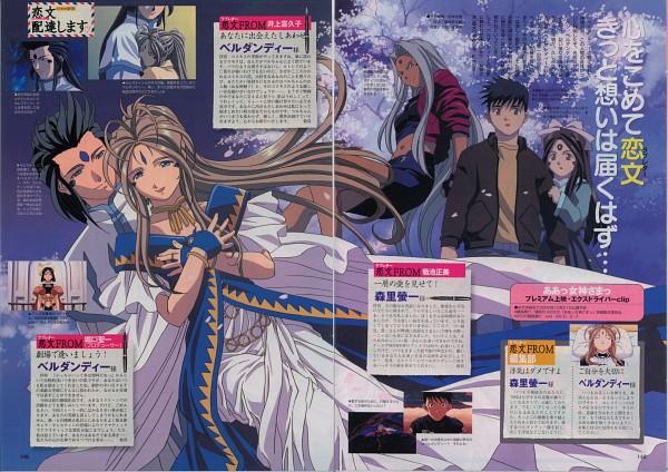 Tags: Anime, Aah! Megami-sama, Skuld, Celestin, Urd, Morisato Keiichi, Belldandy