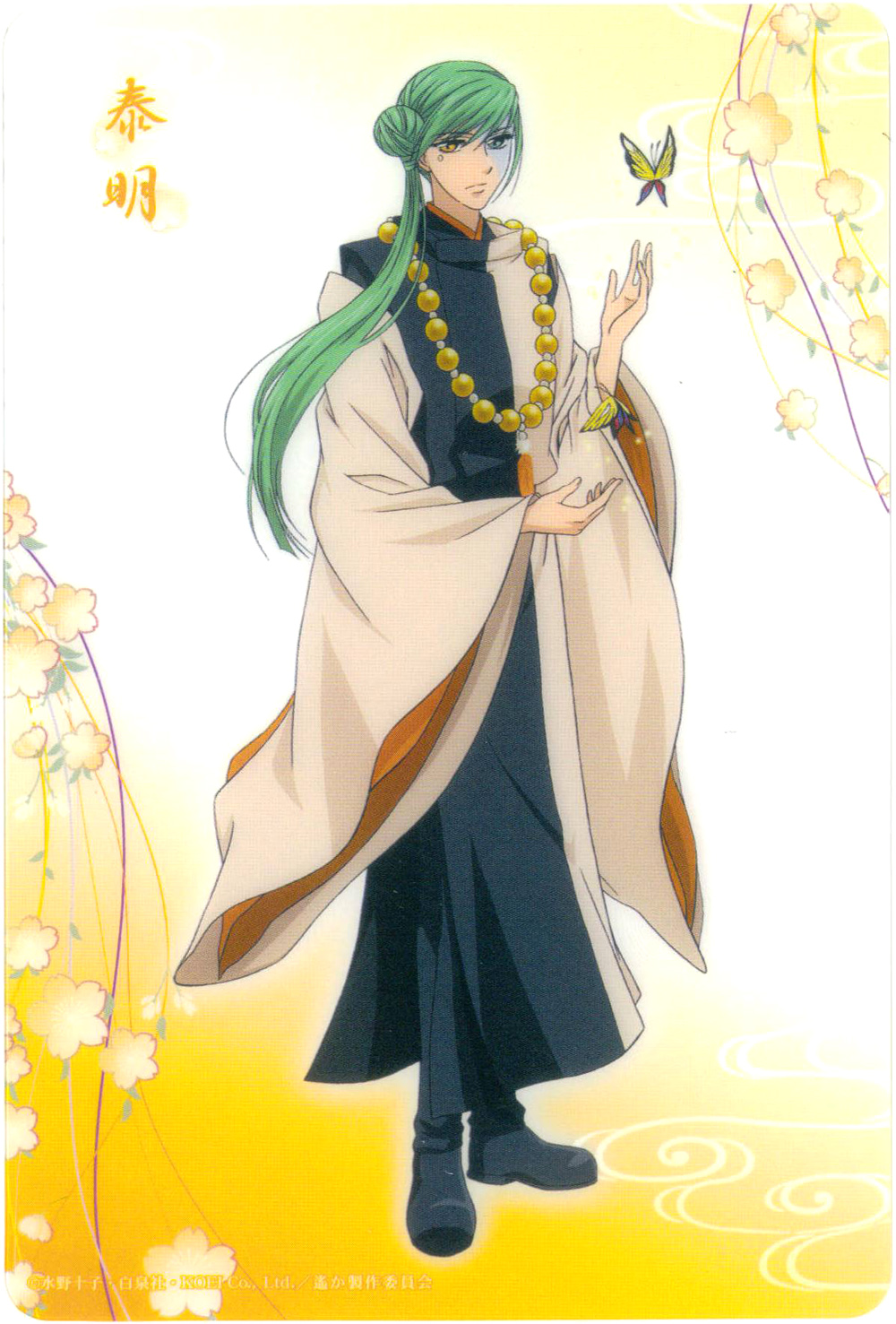 Abe no Yasuaki/#228482 - Zerochan