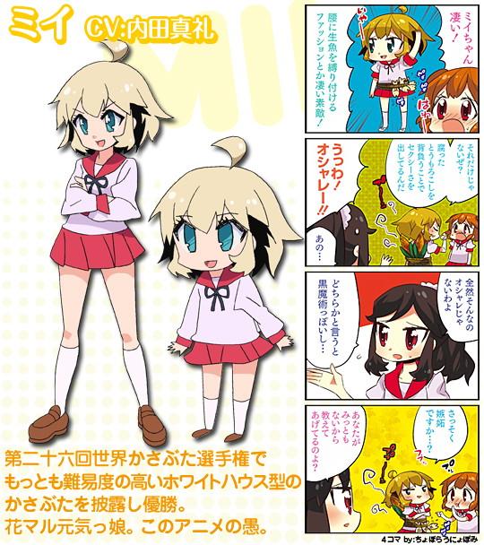 Tags: Anime, Seven (Studio), Ai Mai Mi, Mai (Ai Mai Mi), Ai (Ai Mai Mi), Mii (Ai Mai Mi), Official Character Information, Official Art