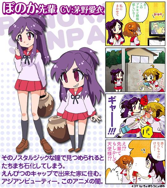 Tags: Anime, Seven (Studio), Ai Mai Mi, Ponoka (Ai Mai Mi), Mii (Ai Mai Mi), Mai (Ai Mai Mi), Official Character Information, Official Art