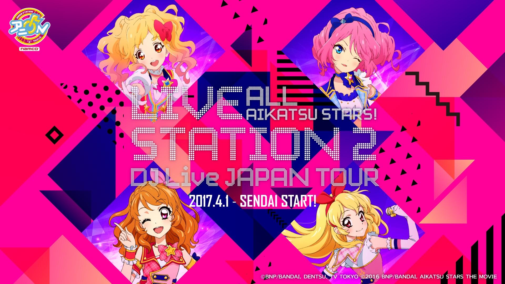 Aikatsu Stars page 5 of 12