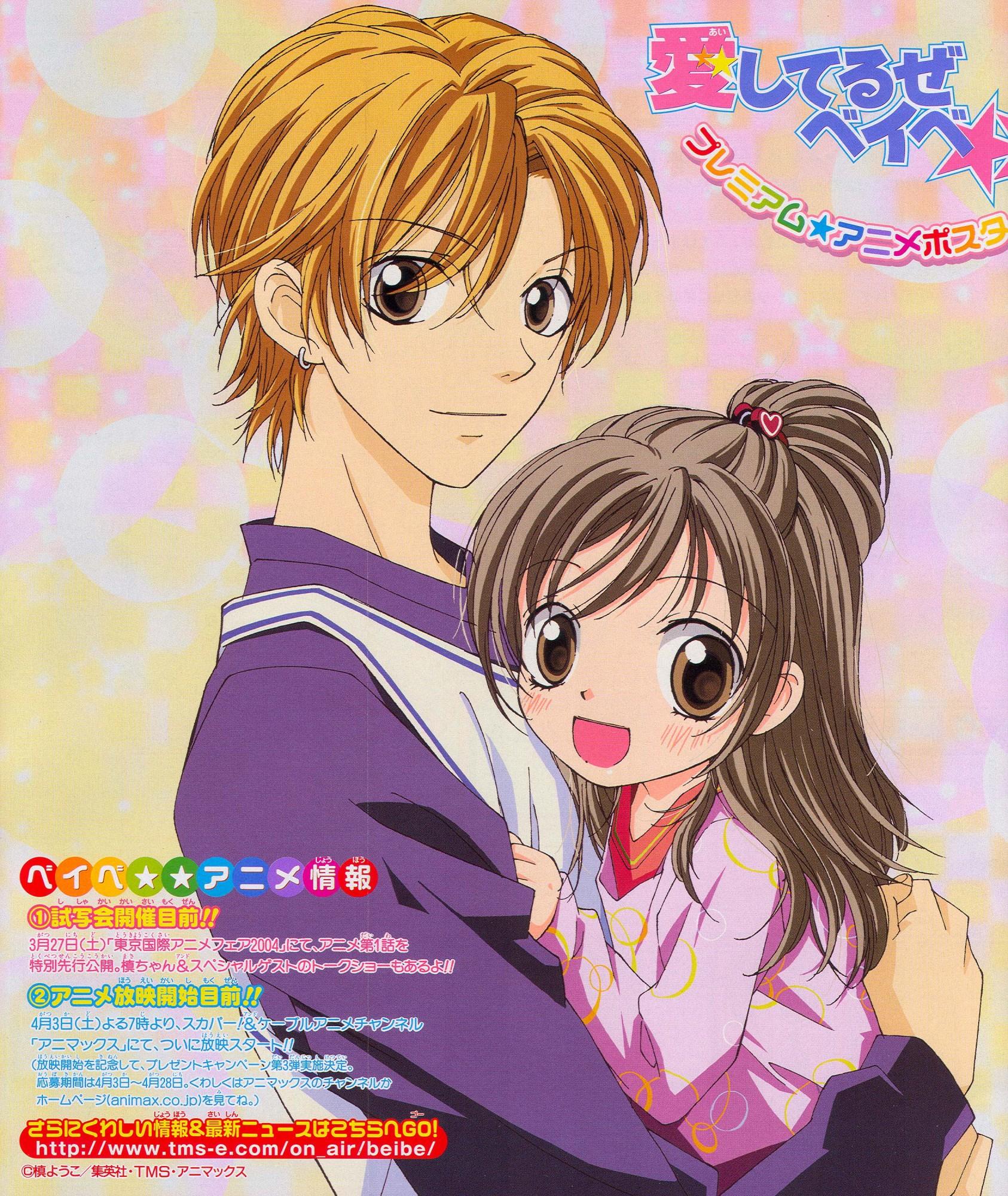 Aishiteruze Baby Maki Youko Zerochan Anime Image Board