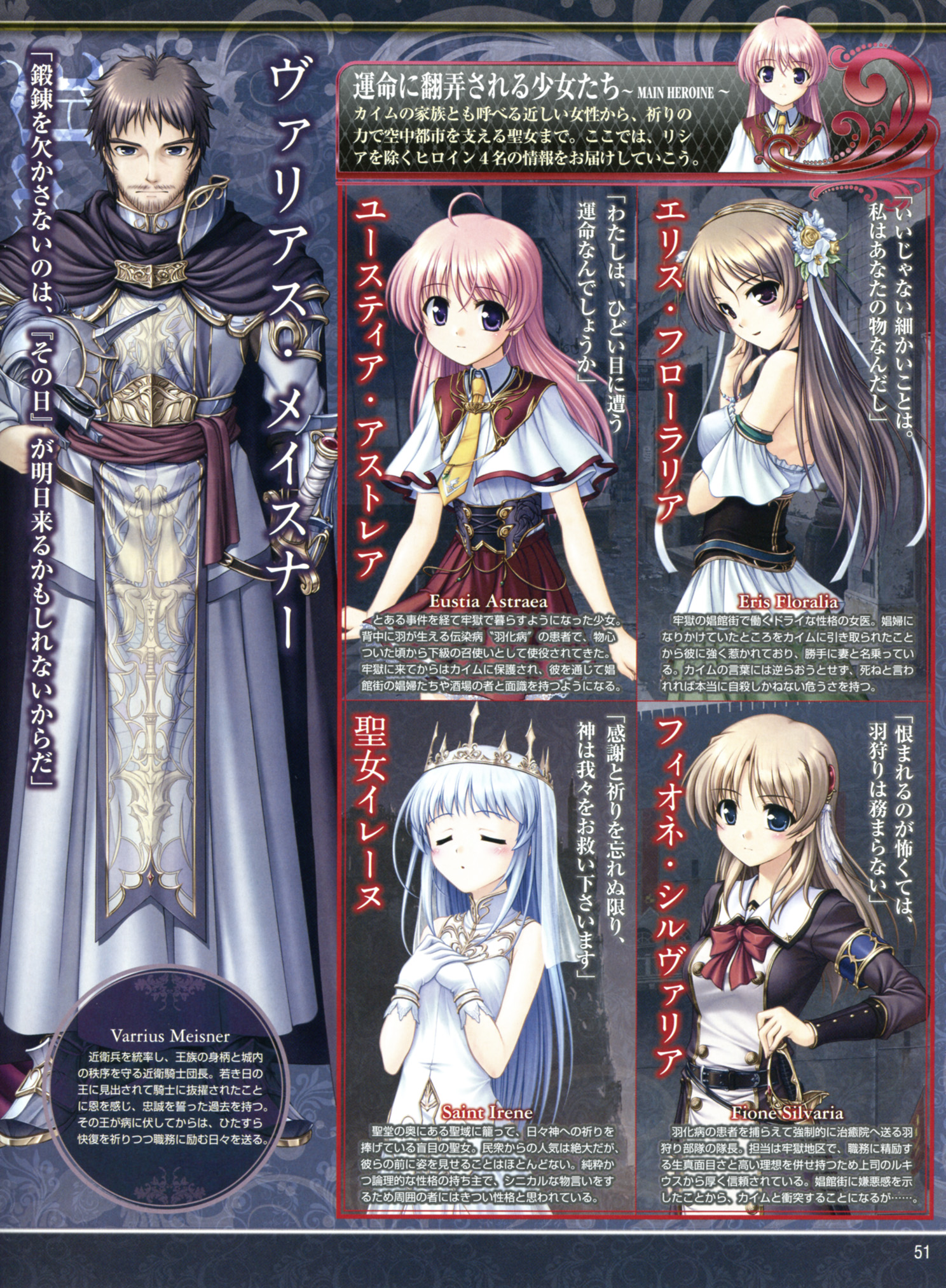 Aiyoku No Eustia Image Zerochan Anime Image Board