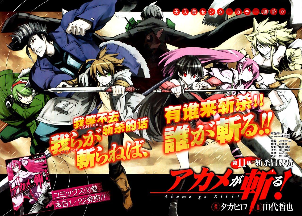 Mangas que estas leyendo/animes que estas viendo Akame.Ga.Kiru!.full.1130118