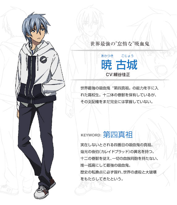 Tags: Anime, Sano Keiichi, Silver Link, Strike The Blood, Akatsuki Kojou, Official Character Information, Official Art, Cover Image
