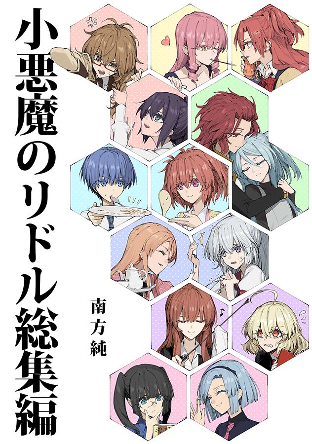 Tags: Anime, Minakata Sunao, Akuma no Riddle, Yuri Meichi, Hashiri Nio, Sagae Haruki, Shutou Suzu, Banba Mahiru, Namatame Chitaru, Hanabusa Sumireko, Kaminaga Kouko, Ichinose Haru, Kenmochi Shiena