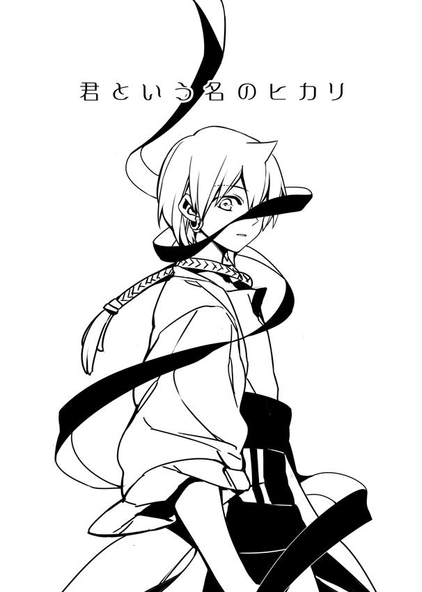 Tags: Anime, In Kai, MAGI: The Labyrinth of Magic, Ali Baba Saluja, Pixiv, Mobile Wallpaper, Fanart