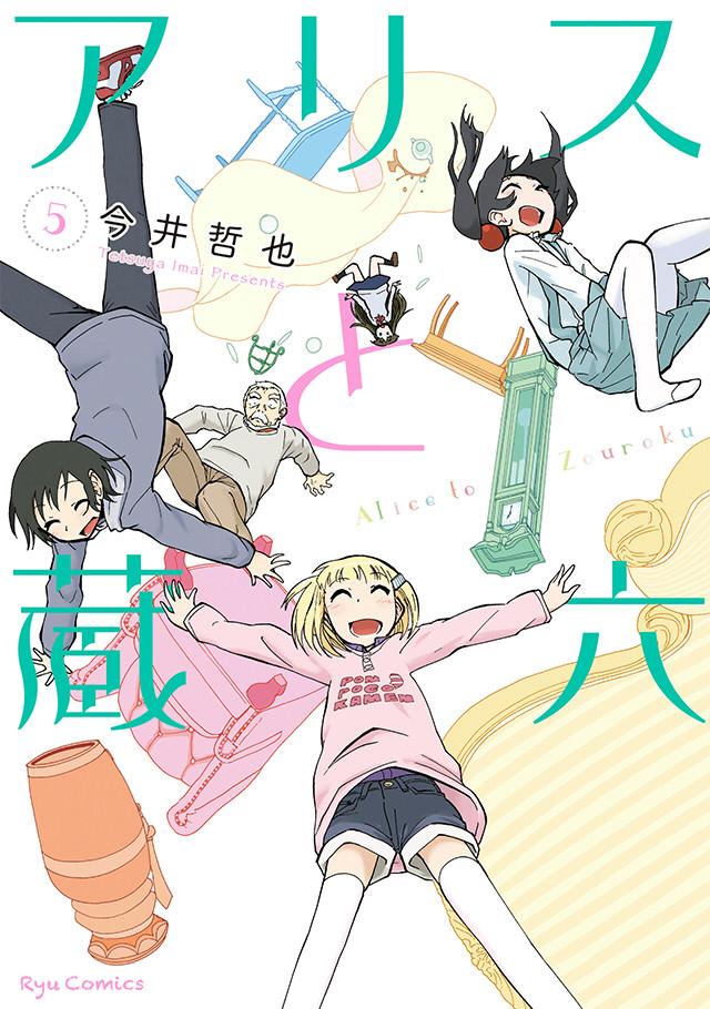 Tags: Anime, Alice to Zouroku, Kashimura Zouroku, Shikishima Hatori, Miho Ayumu, Kashimura Sanae, Sana (Alice to Zouroku), Manga Cover, Scan, Twitter, Official Art