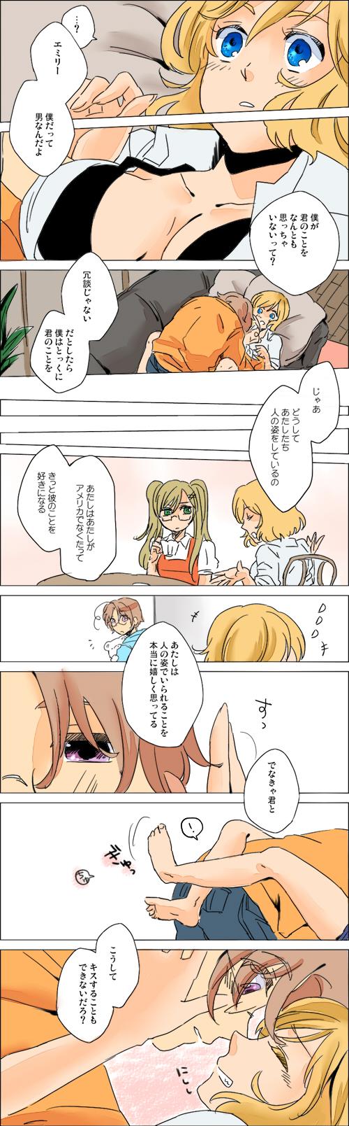 Tags: Anime, Kiyomura, Axis Powers: Hetalia, United Kingdom (Female), Canada, Kumajirou, United States (Female), Pixiv, Nyotalia, Comic, AmeCan