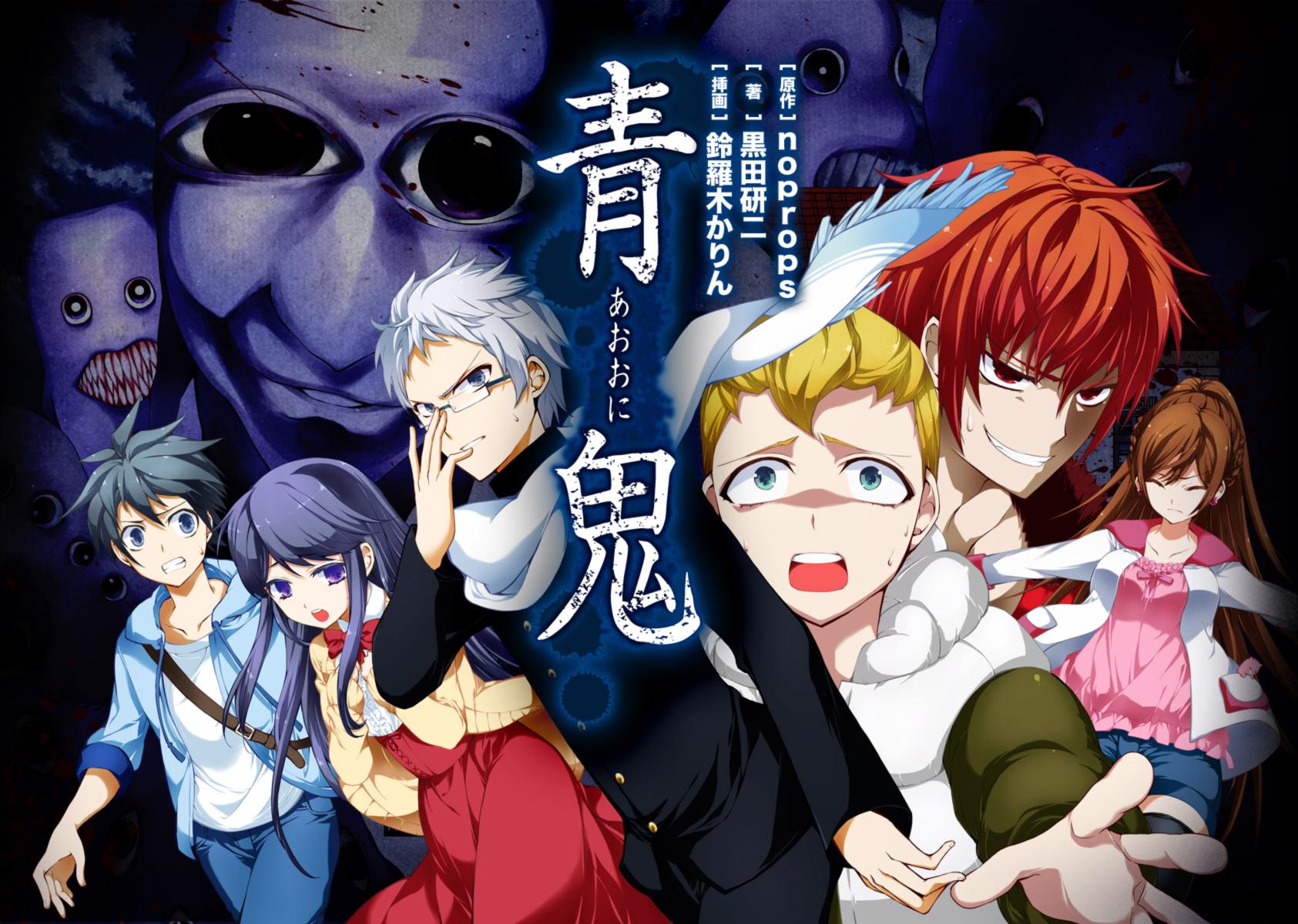 Resultado de imagen para Ao Oni anime