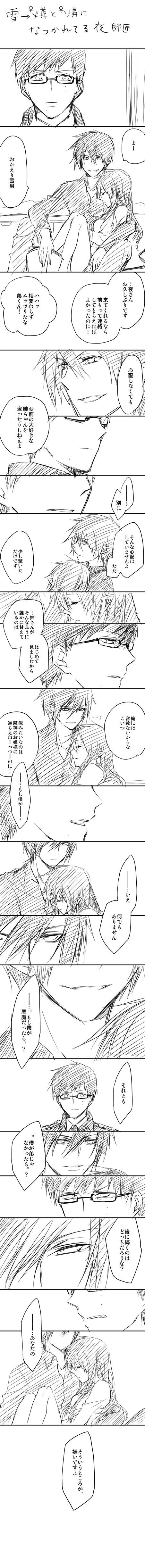 Tags: Anime, Pixiv Id 1960811, The Miyama-Uguisu Mansion Incident, Ao no Exorcist, Okumura Yukio, Night (The Miyama-Uguisu Mansion Incident), Okumura Rin, Comic, Translated, Blue Exorcist