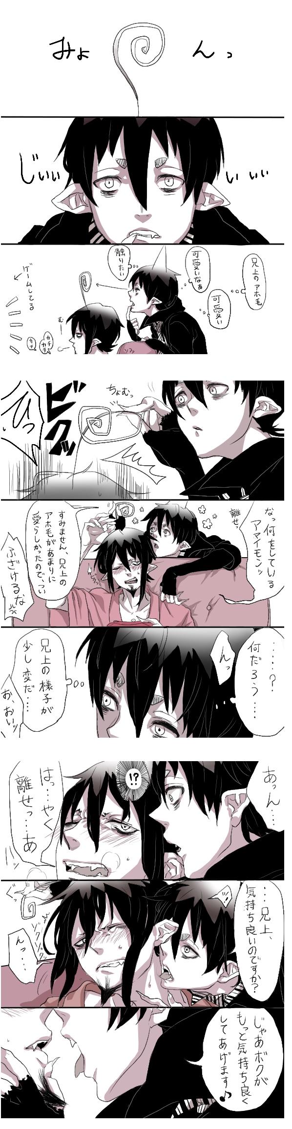 Tags: Anime, Pixiv Id 2292617, Ao no Exorcist, Amaimon, Mephisto Pheles, Translation Request, Blue Exorcist