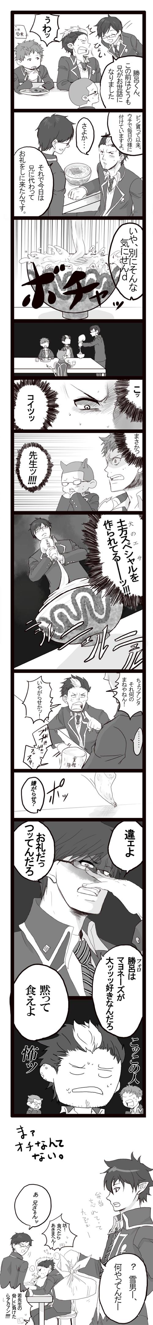 Tags: Anime, Ao no Exorcist, Okumura Yukio, Okumura Rin, Shima Kinzou, Suguro Ryuji, Miwa Konekomaru, Blue Exorcist
