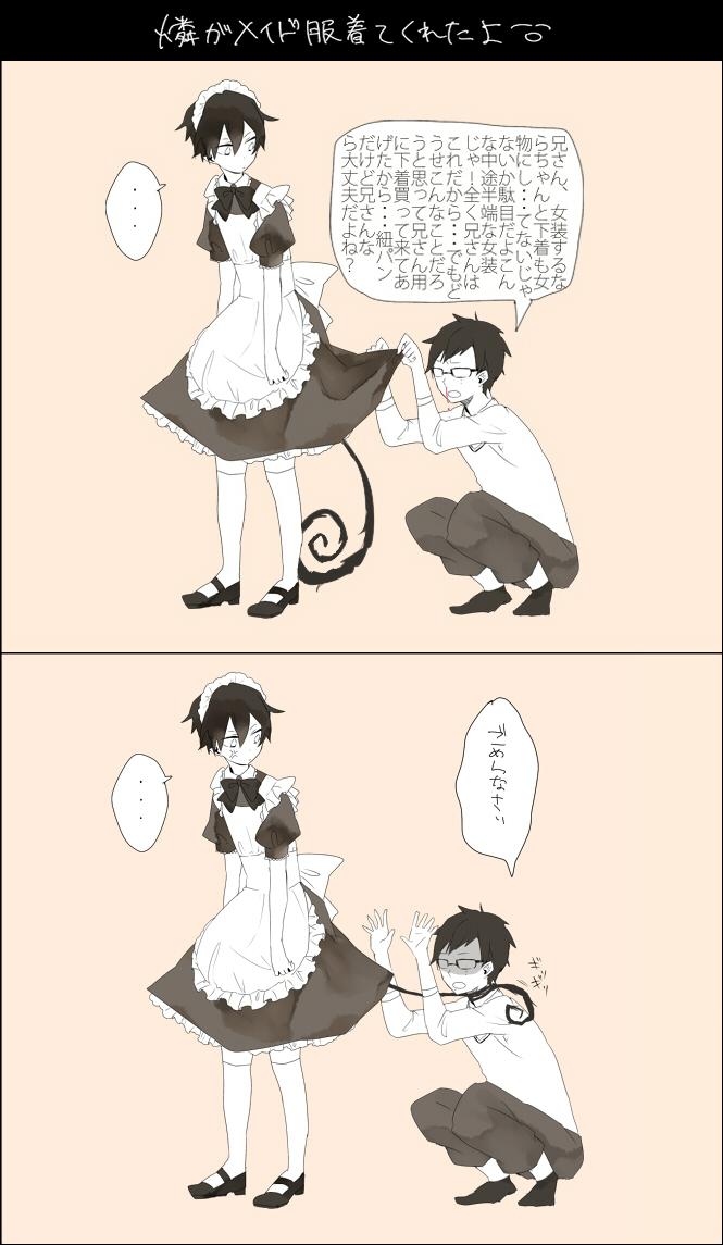 Tags: Anime, Issaarr, Ao no Exorcist, Okumura Yukio, Okumura Rin, Mobile Wallpaper, Comic, Translation Request, Blue Exorcist