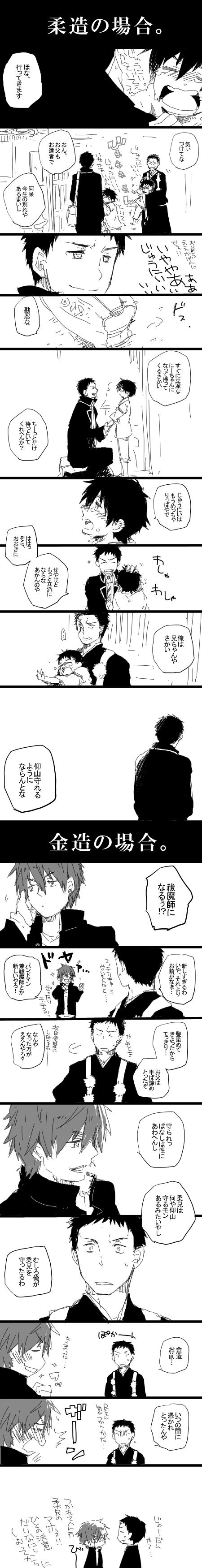 Tags: Anime, Mizutani (Pixiv1728456), Ao no Exorcist, Shima Juuzou, Shima Renzou, Shima Kinzou, Shima Yaozou, Comic, Blue Exorcist