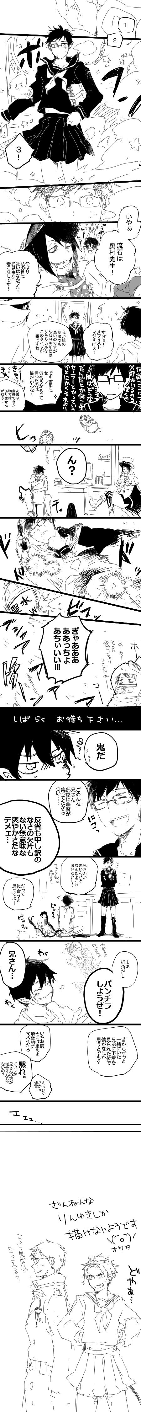 Tags: Anime, Mizutani (Pixiv1728456), Ao no Exorcist, Mephisto Pheles, Okumura Yukio, Okumura Rin, Translation Request, Blue Exorcist