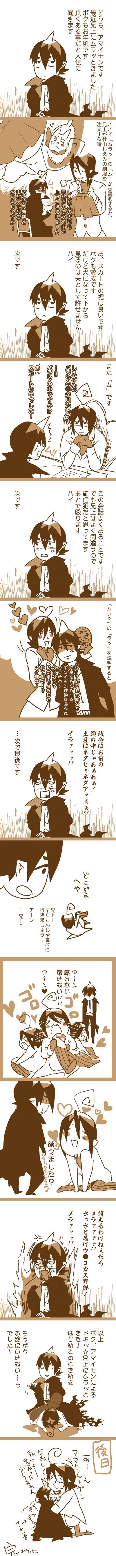 Tags: Anime, Ao no Exorcist, Amaimon, Mephisto Pheles, >O<, Translation Request, Comic, Blue Exorcist