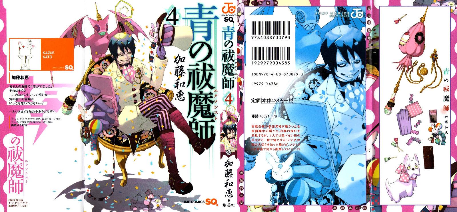 Ao No Exorcist Blue Exorcist Image 805731 Zerochan Anime Image Board