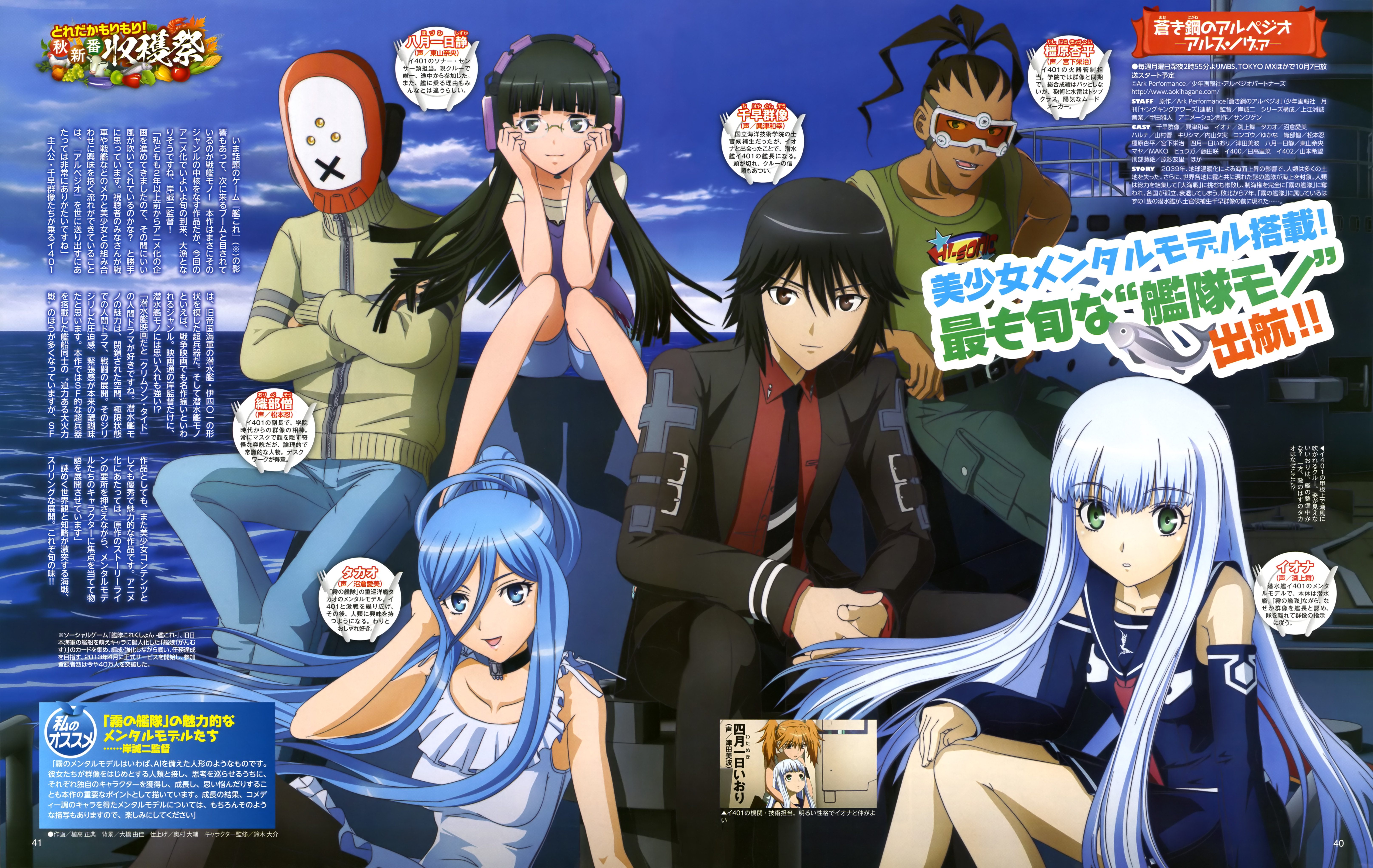Iona Aoki Hagane No Arpeggio Zerochan Anime Image Board