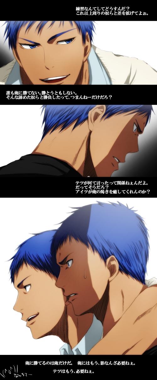 Tags: Anime, Pixiv Id 91556, Kuroko no Basuke, Aomine Daiki, Comic, Translation Request, Pixiv