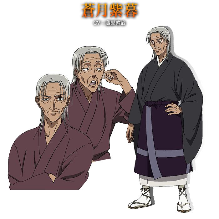 Aotsuki Shigure