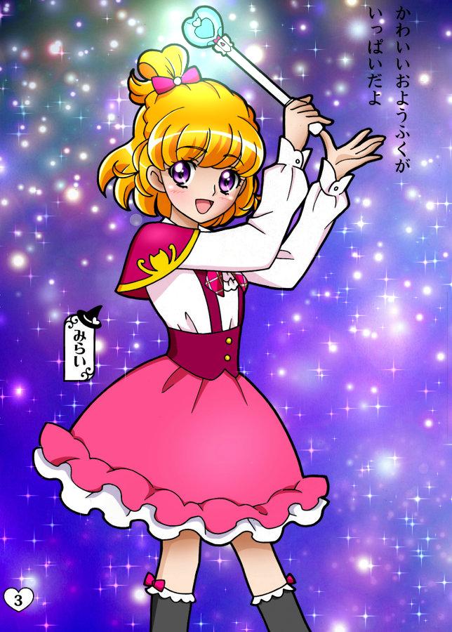 Tags: Anime, Pixiv Id 13140532, Mahou Tsukai Precure!, Asahina Mirai, Pixiv, Fanart, Fanart From Pixiv, Coloring Page