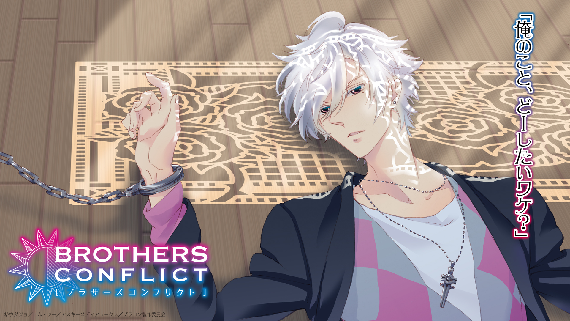 Brothers Conflict, Wallpaper - Zerochan Anime Image Board