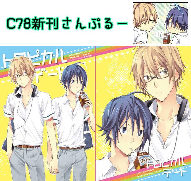 Tags: Anime, Tanio, Bakuman。, Mashiro Moritaka, Takagi Akito, Pixiv, Fanart, Ashirogi Muto