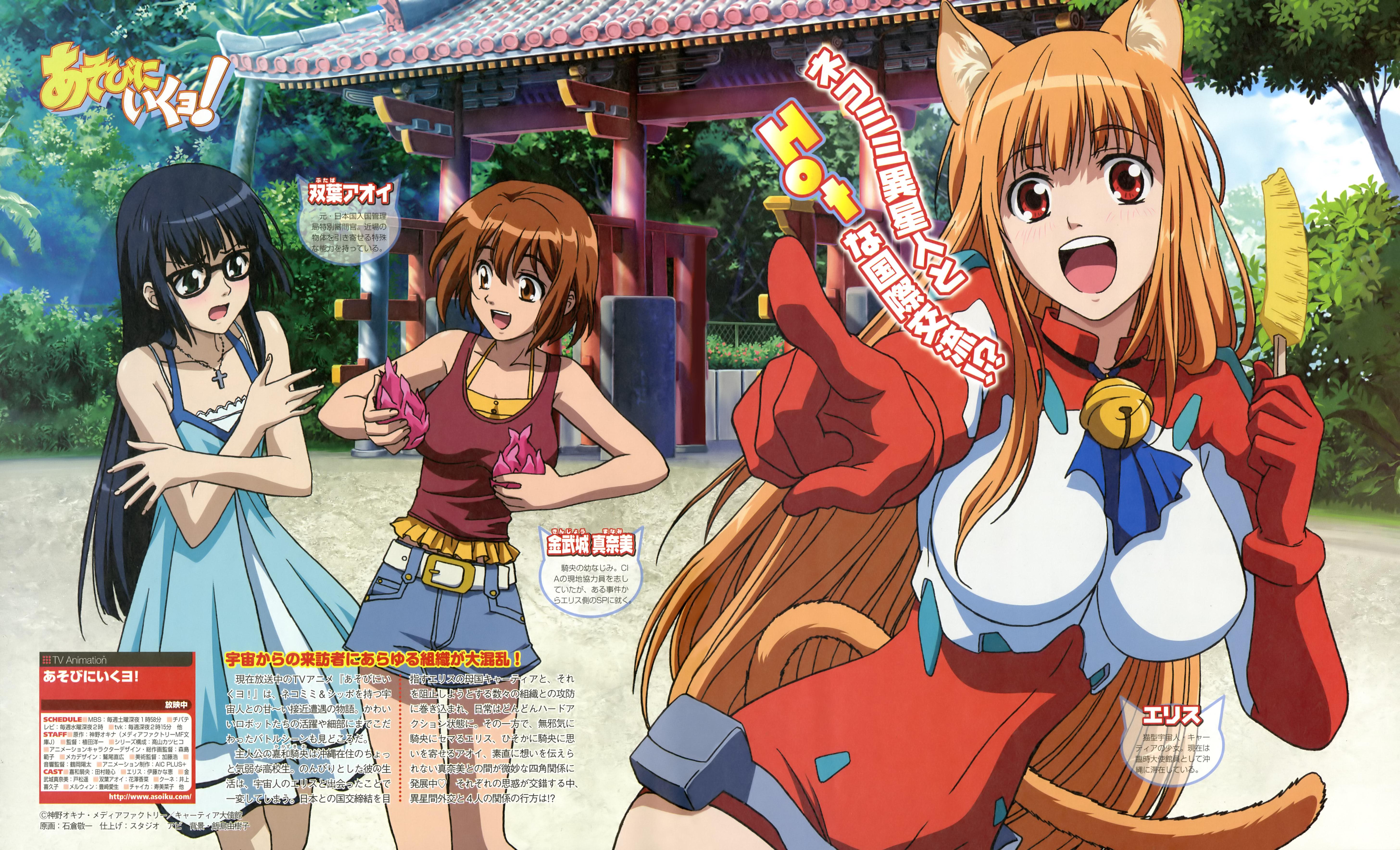 Asobi Ni Iku Yo Wallpaper 273210 Zerochan Anime Image Board