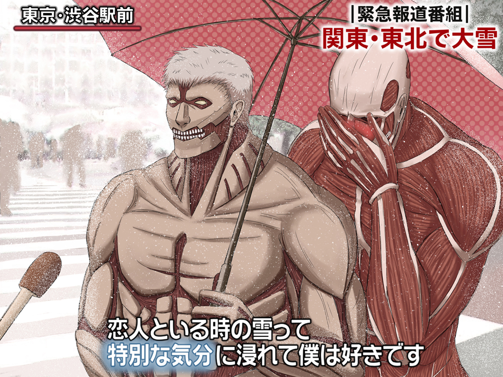 Colossal Titan Vs Armored Titan
