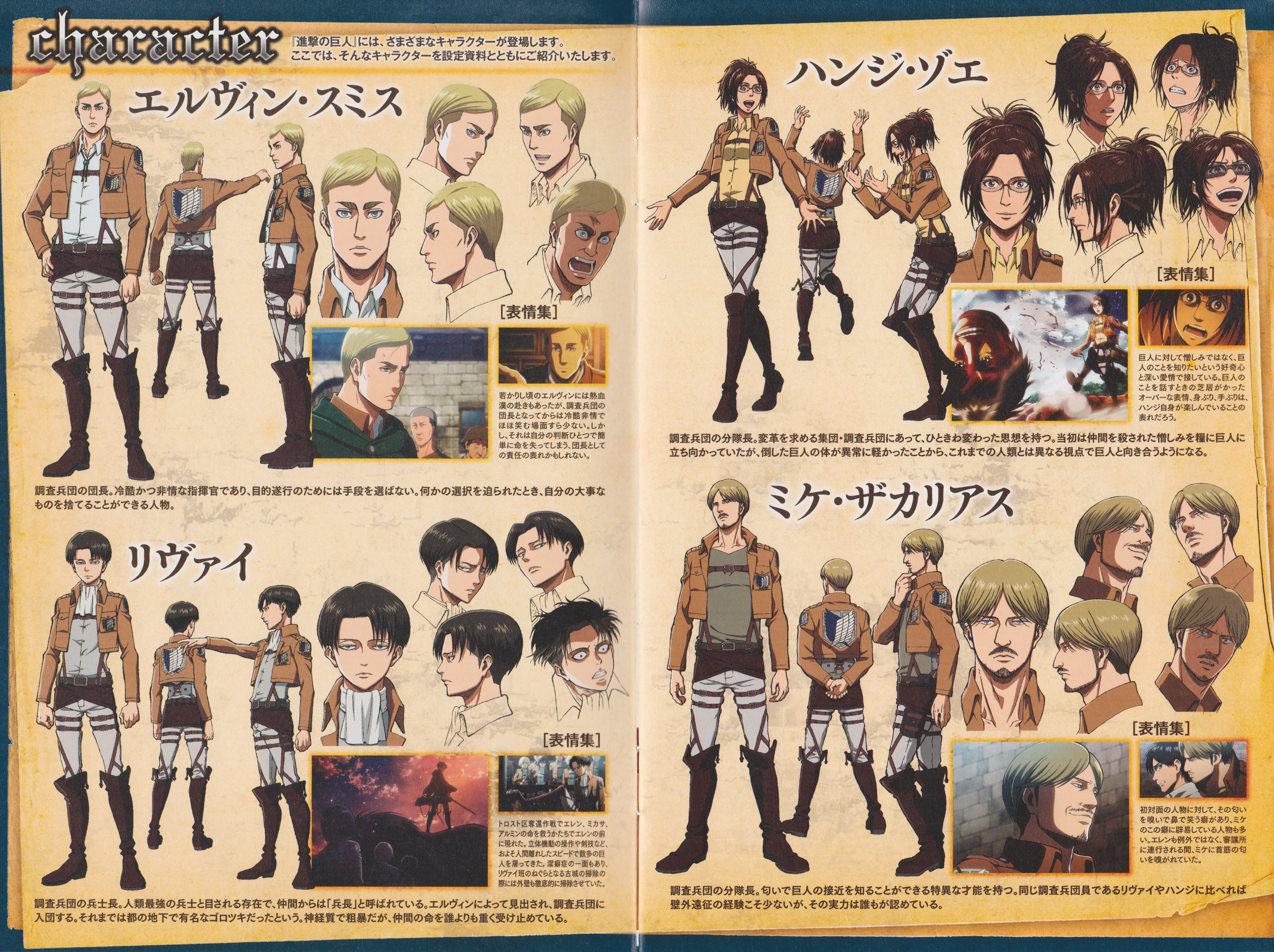 Attack On Titan Image 1684841 Zerochan Anime Image Board See also the list of minor characters from the attack on titan character encyclopedia. zerochan