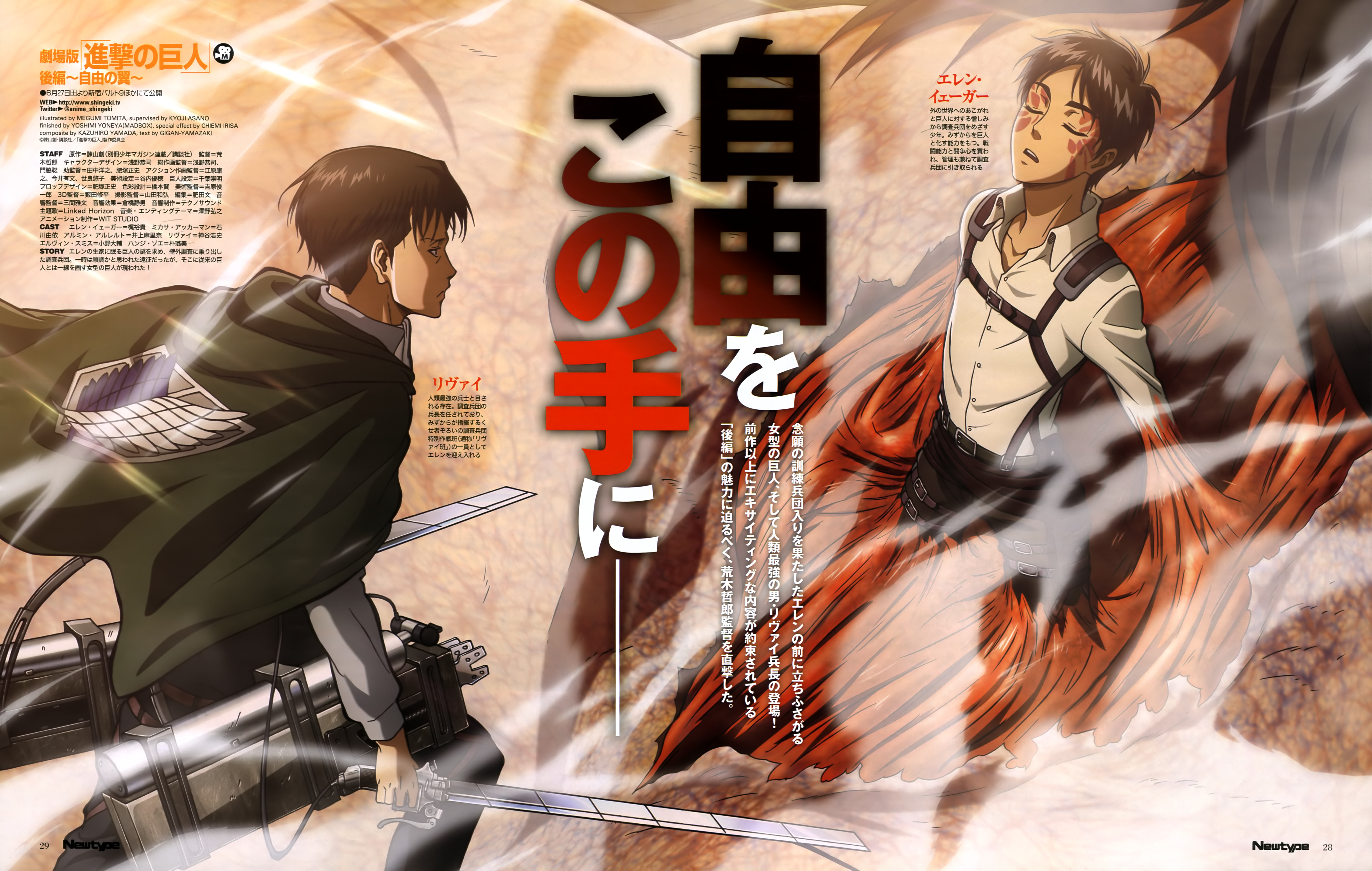attack on titan  official art
