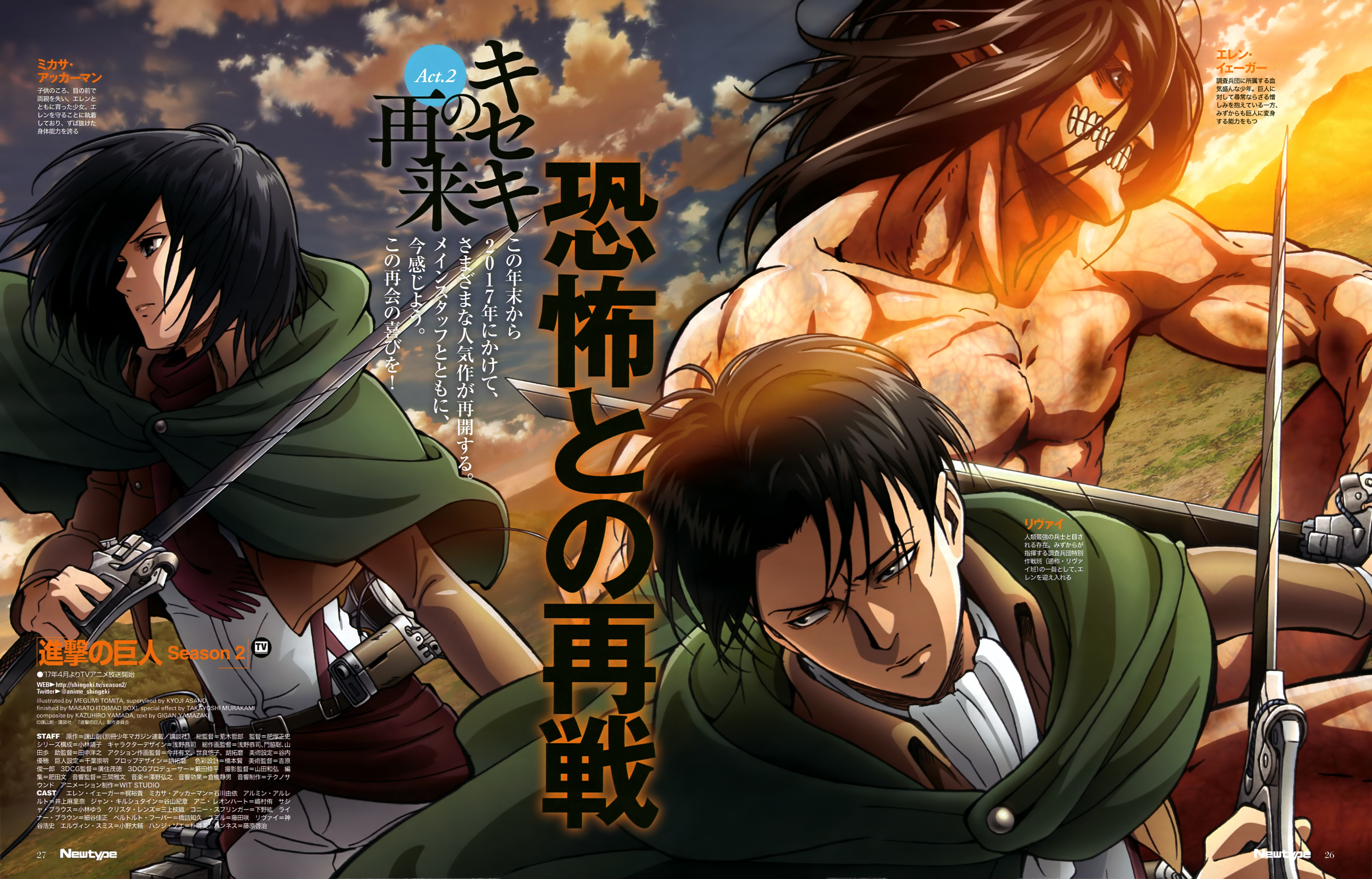 Attack on Titan, Official Art   page 9 - Zerochan Anime ...