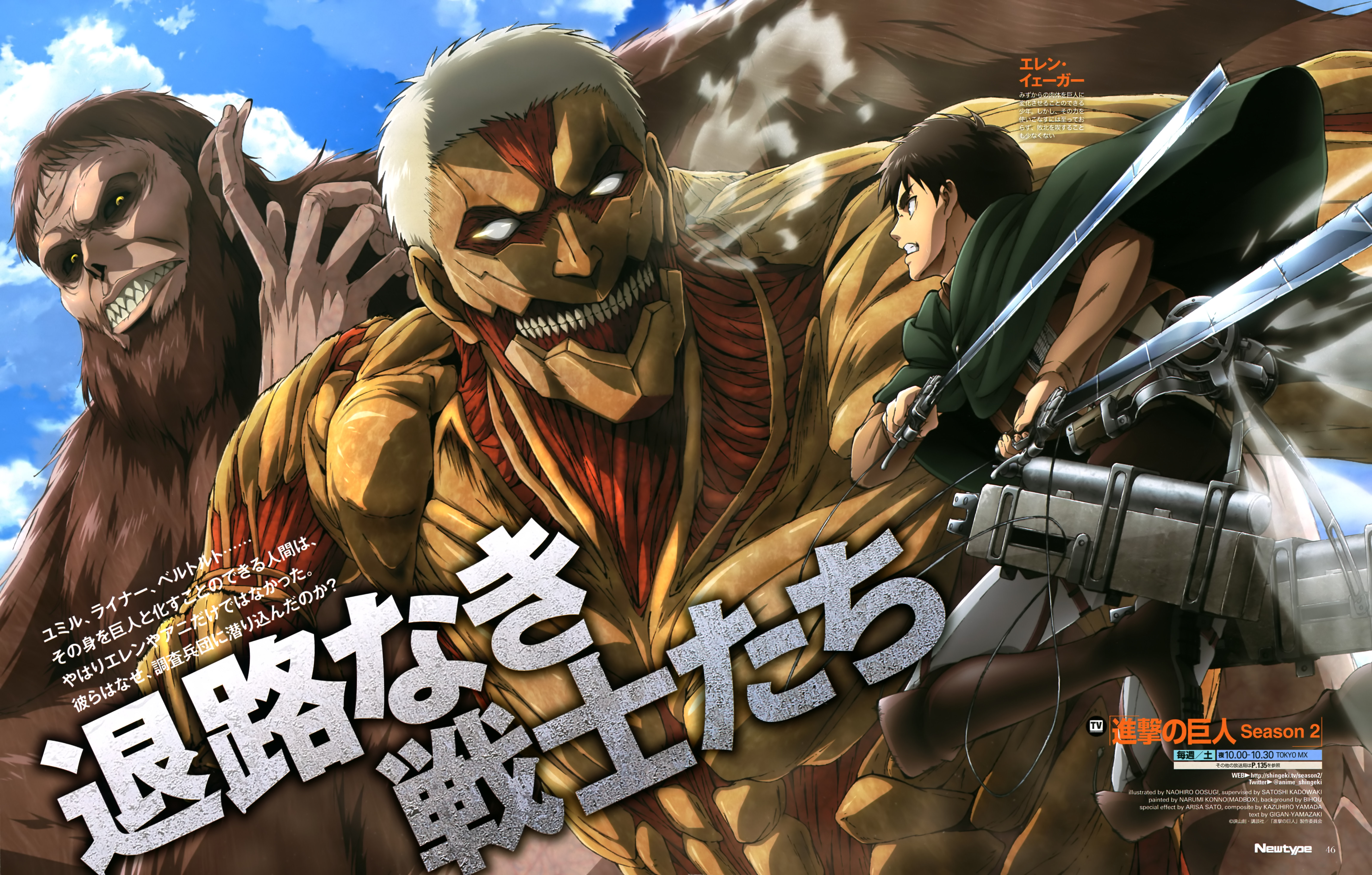 how to download attack on titan