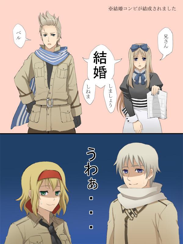 Tags: Anime, Pixiv Id 782254, Axis Powers: Hetalia, Russia, Belarus, Netherlands, Belgium, Comic