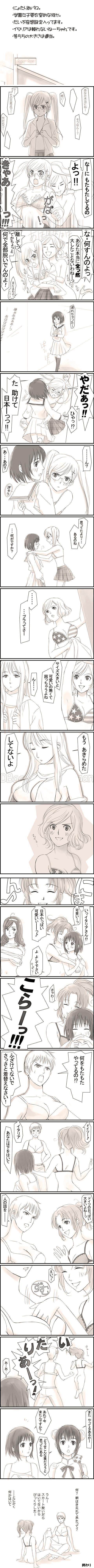 Tags: Anime, Erico Lotus, Axis Powers: Hetalia, Japan (Female), United States (Female), North Italy, Russia (Female), China (Female), Russia, United Kingdom (Female), Germany (Female), United Kingdom, South Italy (Female)