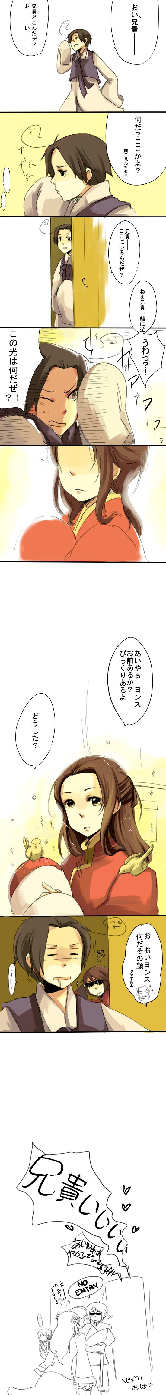 Tags: Anime, Ryo-hakkai, Axis Powers: Hetalia, Hong Kong, South Korea, Japan, Taiwan, China, Pixiv, Comic, Asian Countries
