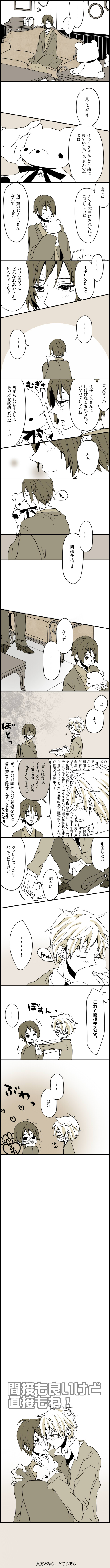 Tags: Anime, Axis Powers: Hetalia, Japan, United Kingdom, Comic, Axis Power Countries, Allied Forces, Asian Countries