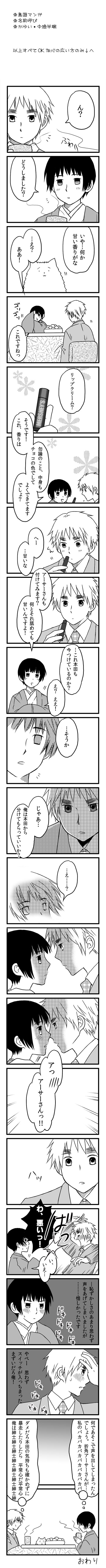 Tags: Anime, Axis Powers: Hetalia, United Kingdom, Japan, Pochi-kun, Kotatsu, Asian Countries, Axis Power Countries, Allied Forces