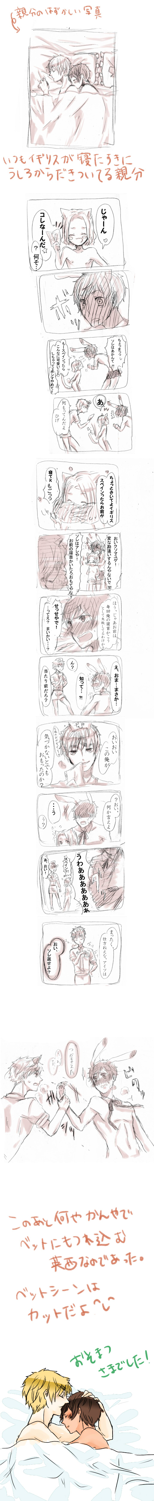 Tags: Anime, Axis Powers: Hetalia, Spain, United Kingdom, France, Mediterranean Countries, Allied Forces