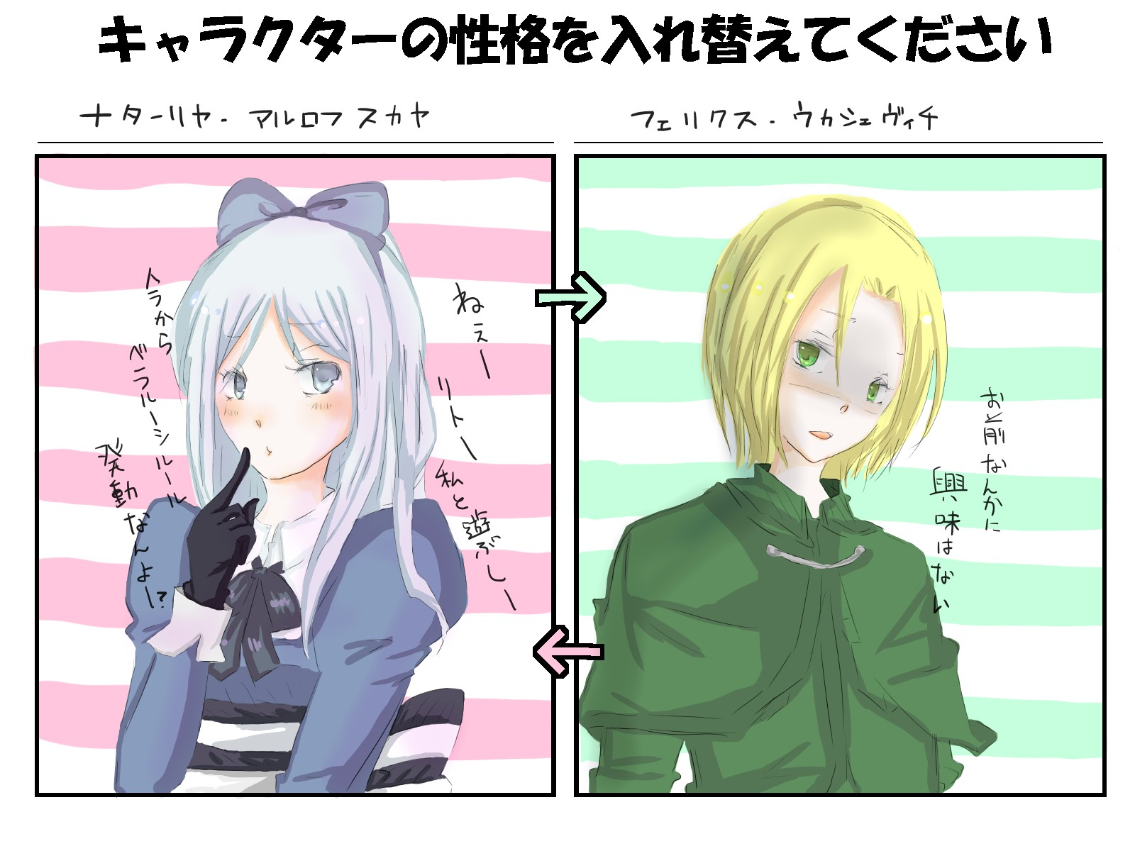Personality Switch Out Of Character Page Of Zerochan - Anime hairstyle and personality