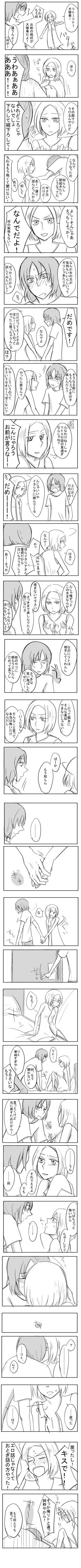 Tags: Anime, Axis Powers: Hetalia, Poland (Female), Lithuania, Poland, Pixiv, Comic, Nyotalia, Soviet Union