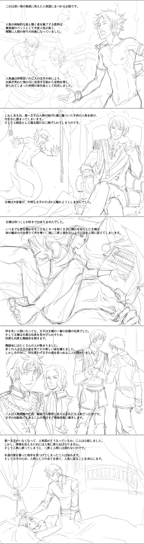Tags: Anime, Axis Powers: Hetalia, Russia, South Italy, Prussia, France, Spain, Belarus, Germany, Translation Request, Comic, Allied Forces, Mediterranean Countries