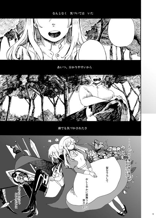 Tags: Anime, Pixiv Id 68925, Axis Powers: Hetalia, Prussia, Hungary, Mobile Wallpaper, Pixiv, Comic